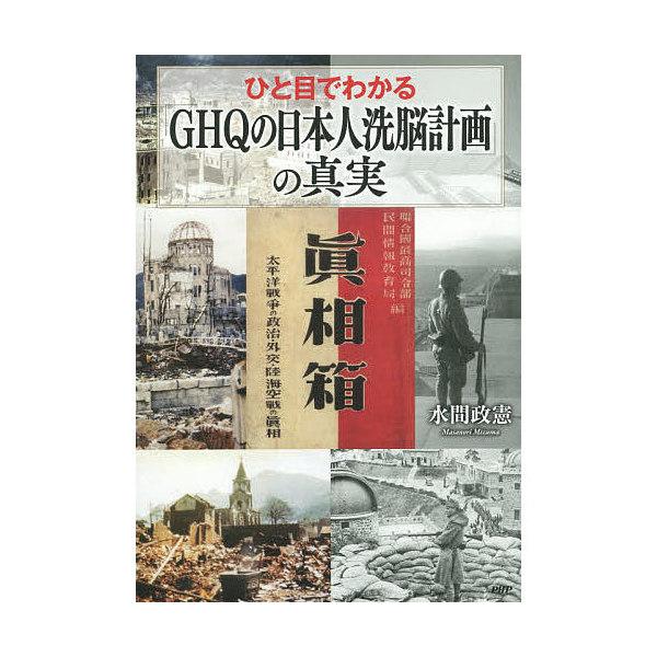 ひと目でわかる「GHQの日本人洗脳計画」の真実/水間政憲