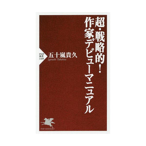 超・戦略的!作家デビューマニュアル/五十嵐貴久
