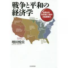 戦争と平和の経済学 世界は今、500年に1度の大転換期だ/増田悦佐