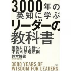 3000年の英知に学ぶリーダーの教科書 困難に打ち勝つ不変の原理原則/鈴木博毅