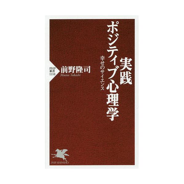 実践ポジティブ心理学 幸せのサイエンス/前野隆司
