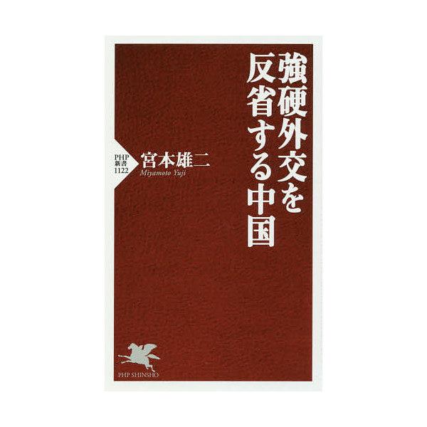 強硬外交を反省する中国/宮本雄二