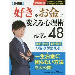 〈図解〉「好き」を「お金」に変える心理術48/DaiGo