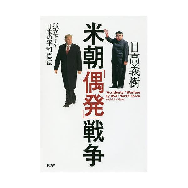 米朝「偶発」戦争 孤立する日本の平和憲法/日高義樹