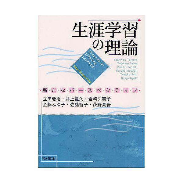 生涯学習の理論 新たなパースペクティブ/立田慶裕/井上豊久/岩崎久美子