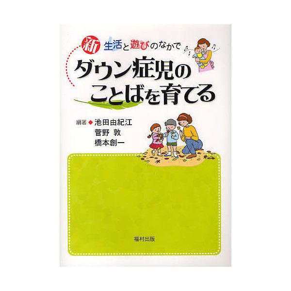 新ダウン症児のことばを育てる 生活と遊びのなかで/池田由紀江