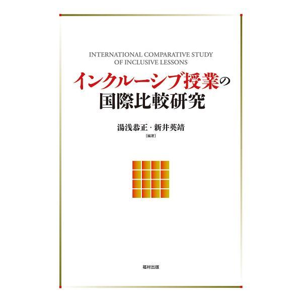 インクルーシブ授業の国際比較研究/湯浅恭正/新井英靖