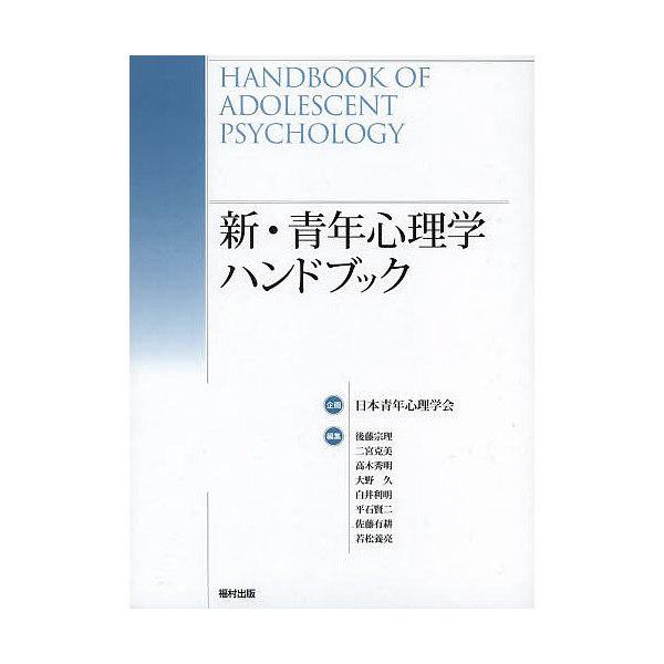 新・青年心理学ハンドブック/後藤宗理/二宮克美/高木秀明