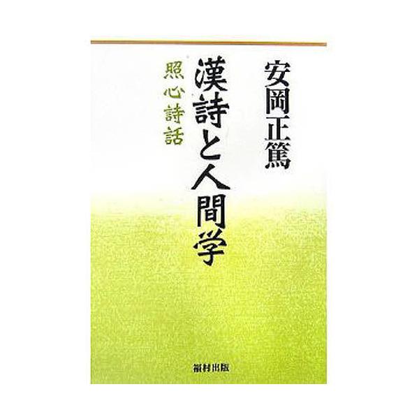 漢詩と人間学/安岡正篤