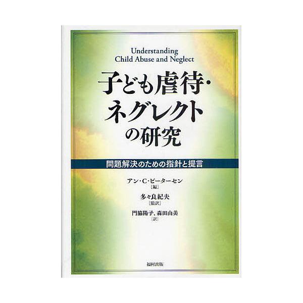 子ども虐待・ネグレクトの研究 問題解決のための指針と提言/アン・C・ピーターセン/多々良紀夫/門脇陽子