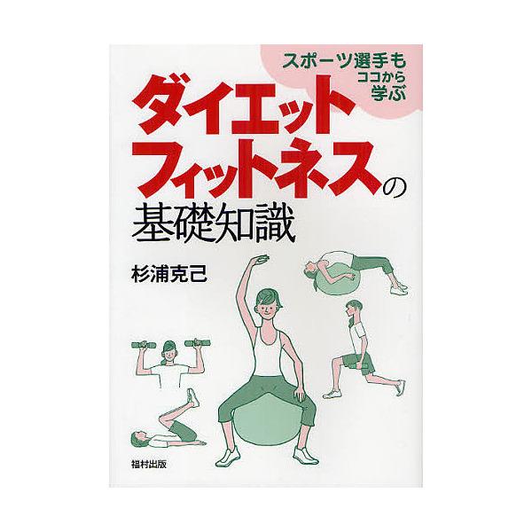 ダイエットフィットネスの基礎知識 スポーツ選手もココから学ぶ/杉浦克己