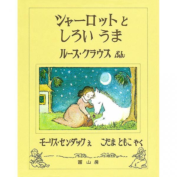 シャーロットとしろいうま/ルース・クラウス/モーリス・センダック/小玉とも子/子供/絵本