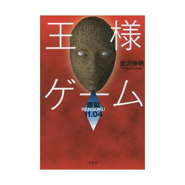 王様ゲーム 煉獄11.04/金沢伸明