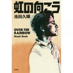 〔予約〕虹の向こう/池田久輝