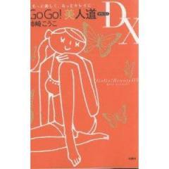 GoGo!美人道DX(デラックス) もっと楽しく、もっとキレイに/柿崎こうこ