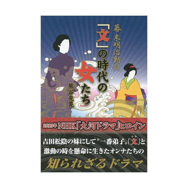幕末明治動乱「文」の時代の女たち/熊谷充晃