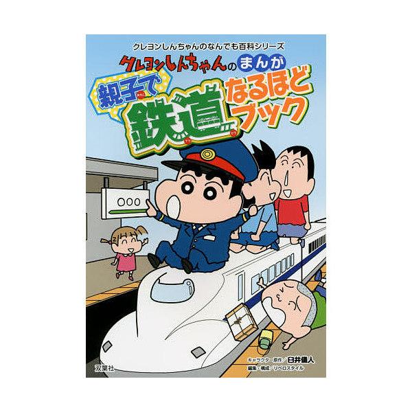 クレヨンしんちゃんのまんが親子で鉄道なるほどブック 路線図が付いて旅行にも役立つ!/臼井儀人/リベロスタイル