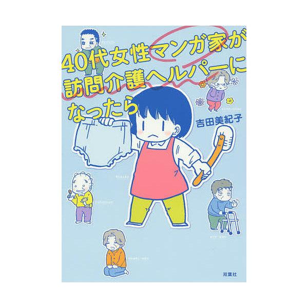 40代女性マンガ家が訪問介護ヘルパーになったら/吉田美紀子