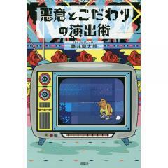 悪意とこだわりの演出術/藤井健太郎