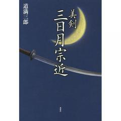 美剣三日月宗近/道満三郎