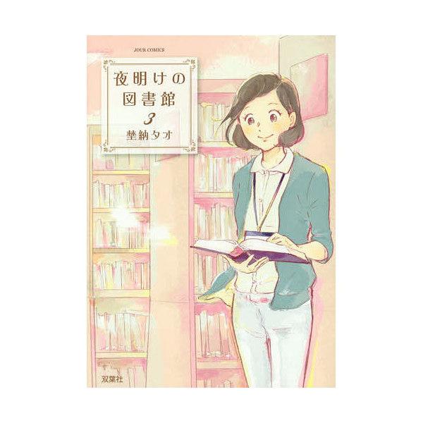 夜明けの図書館 3/埜納タオ