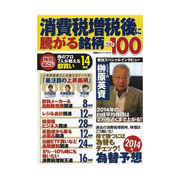 消費税増税後に騰がる銘柄ベスト100 特別袋とじ株のプロ7人が教える即買い14銘柄