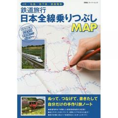 鉄道旅行日本全線乗りつぶしMAP JR・私鉄・地下鉄はもちろん路面電車も網羅した最新路線地図