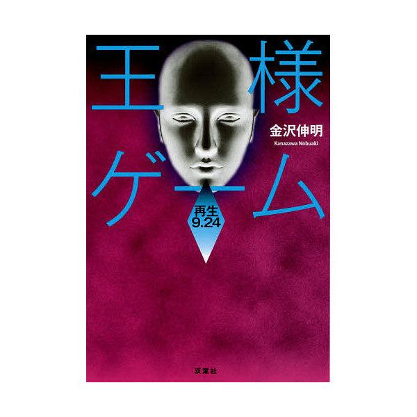 王様ゲーム 再生9.24/金沢伸明