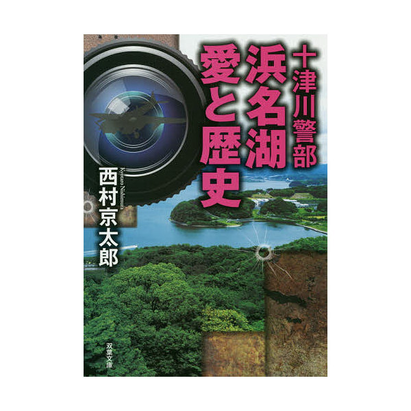 浜名湖愛と歴史/西村京太郎
