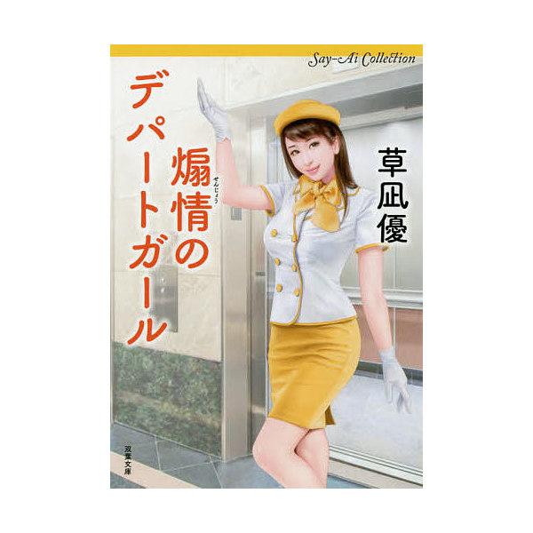 煽情のデパートガール/草凪優