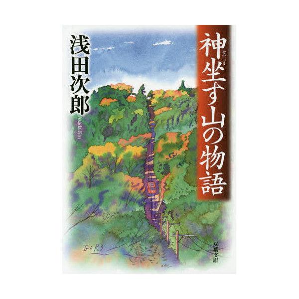 神坐す山の物語/浅田次郎