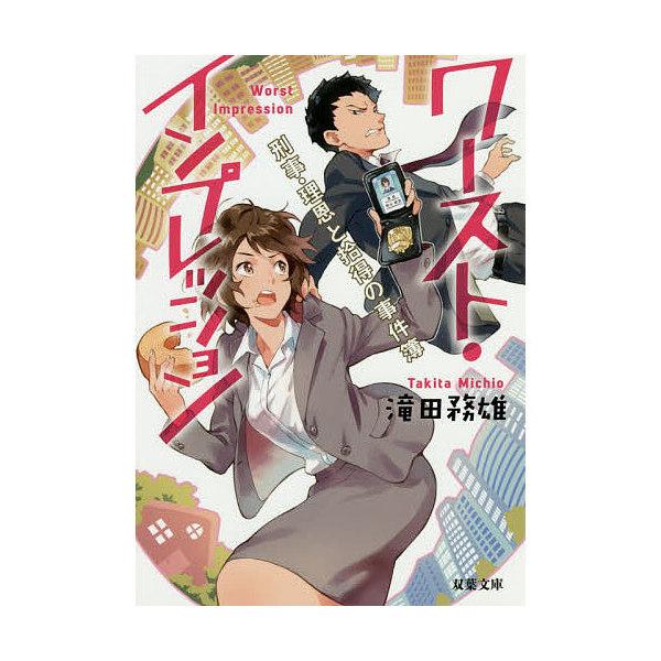 ワースト・インプレッション 刑事・理恩と拾得の事件簿/滝田務雄