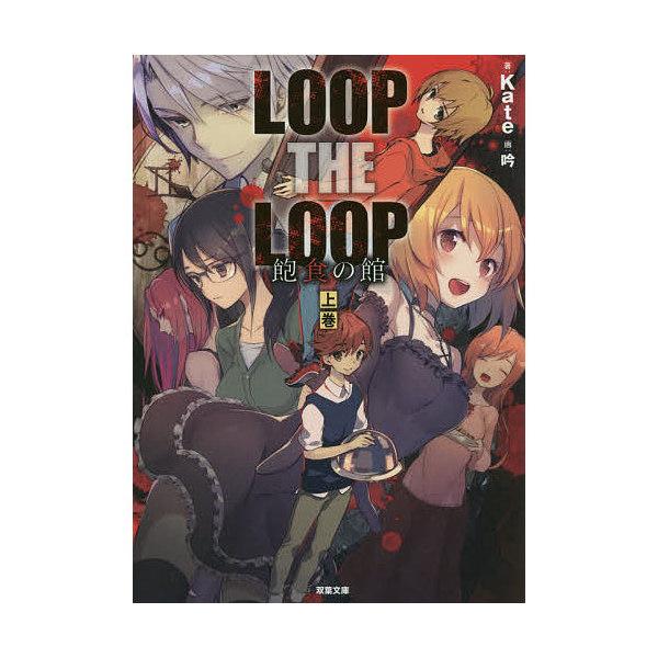 LOOP THE LOOP飽食の館 上/Kate
