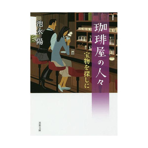 LOHACO - 珈琲屋の人々 〔3〕/池...