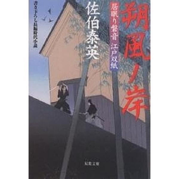 朔風ノ岸/佐伯泰英
