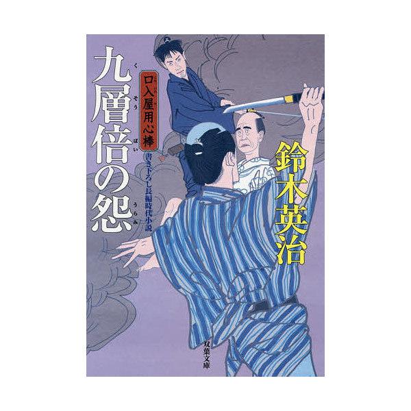 九層倍の怨/鈴木英治