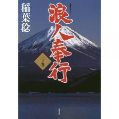 浪人奉行 2ノ巻/稲葉稔