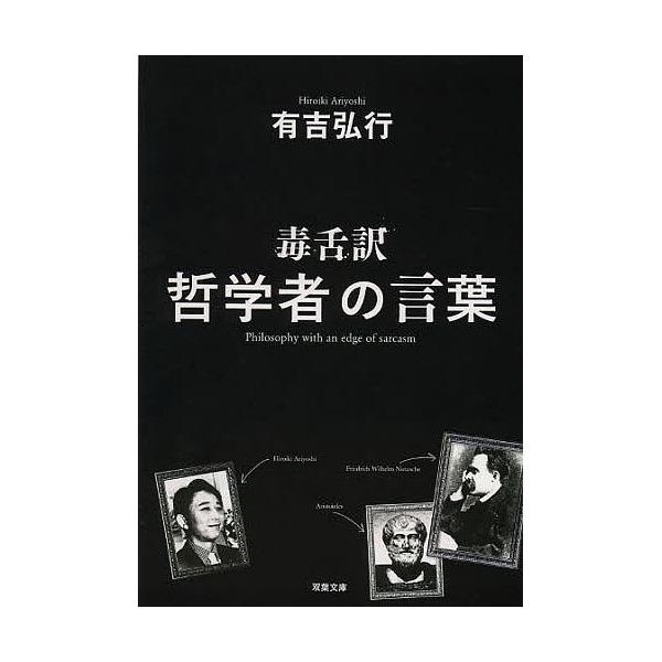 毒舌訳哲学者の言葉/有吉弘行