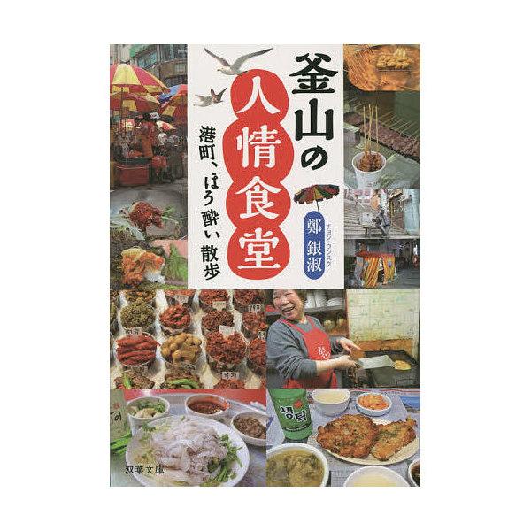 釜山の人情食堂 港町、ほろ酔い散歩/鄭銀淑