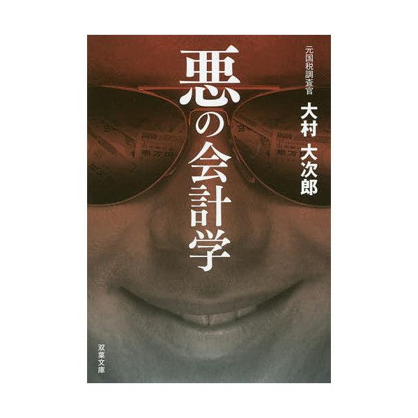 悪の会計学/大村大次郎