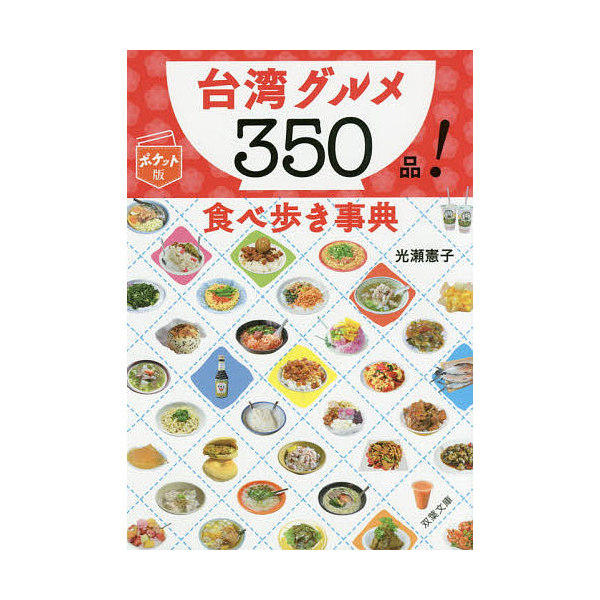 台湾グルメ350品!食べ歩き事典 ポケット版/光瀬憲子