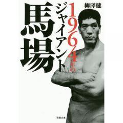 1964年のジャイアント馬場/柳澤健