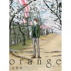 orange 6/高野苺