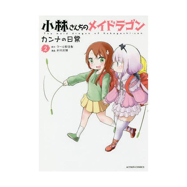 小林さんちのメイドラゴン カンナの日常 2/クール教信者/木村光博