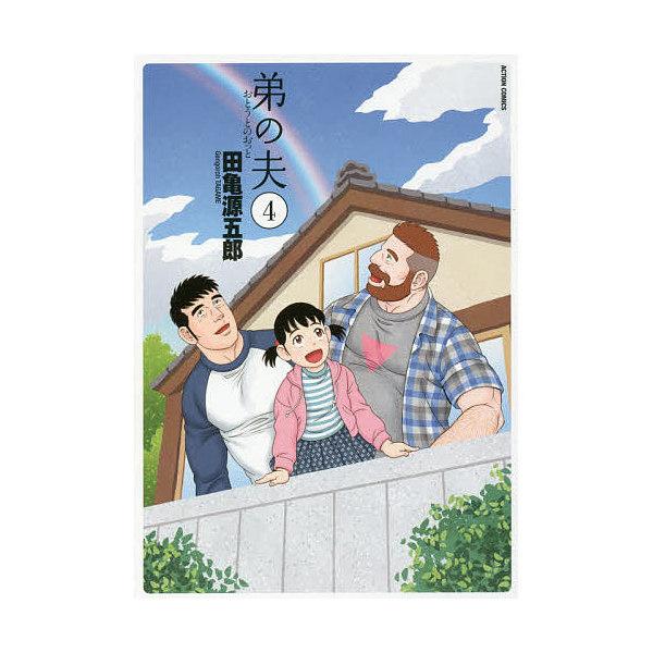 弟の夫 4/田亀源五郎