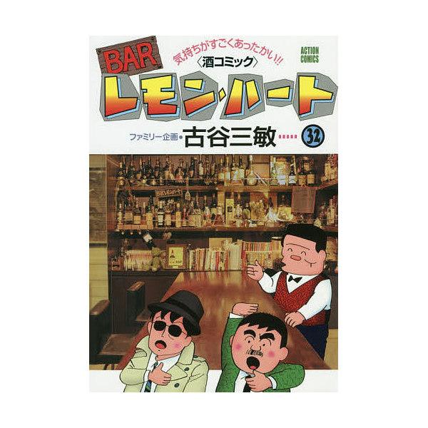 BARレモン・ハート 気持ちがすごくあったかい!!〈酒コミック〉 32/古谷三敏