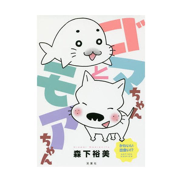 ゴマちゃんとモアちゃん かわいい出会い!?/森下裕美