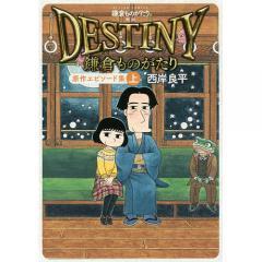 鎌倉ものがたり映画「DESTINY鎌倉ものがたり」原作エピソード集 上/西岸良平