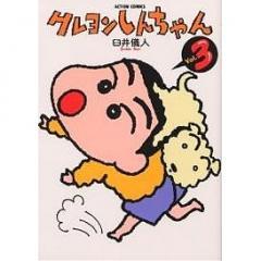 クレヨンしんちゃん Volume3/臼井儀人