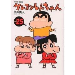クレヨンしんちゃん Volume25/臼井儀人